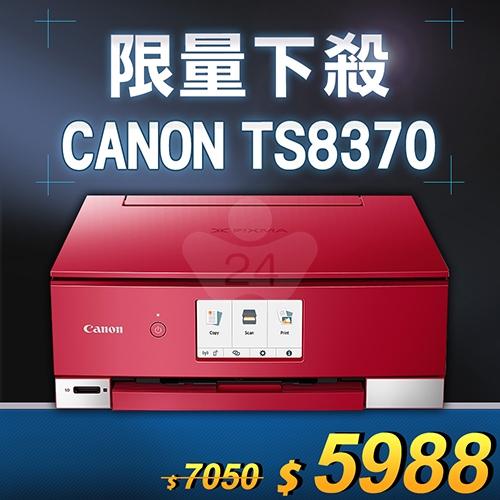 【限量下殺30台】Canon PIXMA TS8370多功能相片複合機