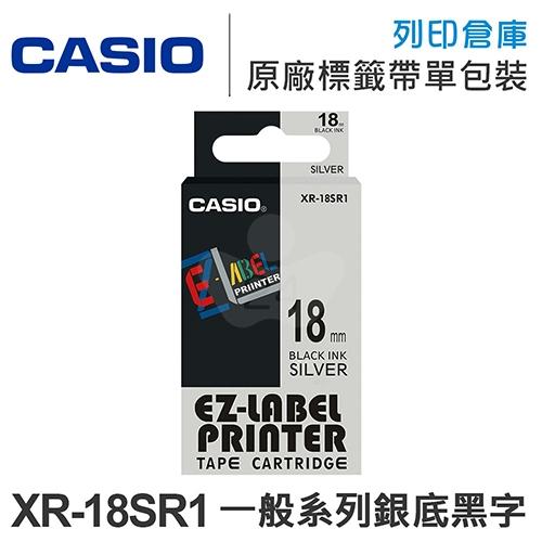 CASIO XR-18SR1 一般系列銀底黑字標籤帶(寬度18mm)
