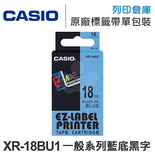 CASIO XR-18BU1 一般系列藍底黑字標籤帶(寬度18mm)