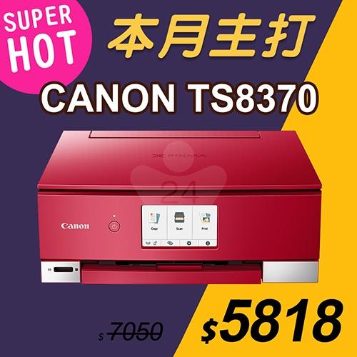 【本月主打】Canon PIXMA TS8370多功能相片複合機