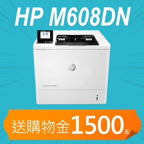 【加碼送購物金1500元】HP LaserJet Enterprise M608DN 高速商用雙面雷射印表機