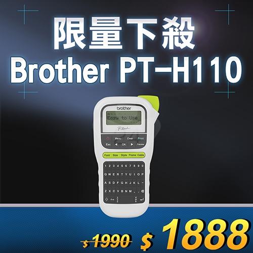 【限量下殺50台】Brother PT-H110 手持式標籤機