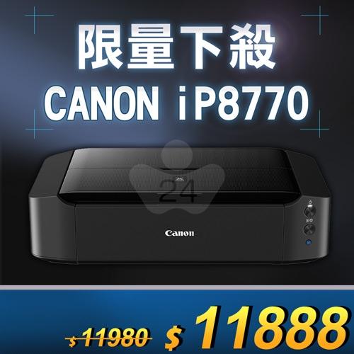 【限量下殺10台】Canon PIXMA iP8770 A3+噴墨相片印表機