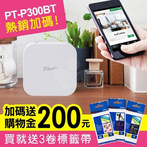 【加碼送購物金200元】Brother PT-P300BT 智慧型手機專用標籤機超值組