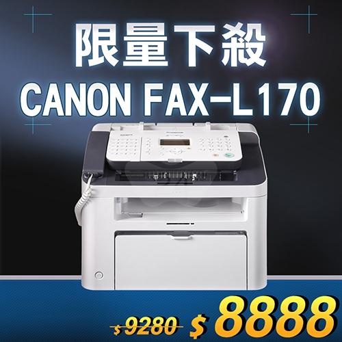 【限量下殺20台】Canon FAX-L170 A4數位複合式黑白雷射傳真印表機