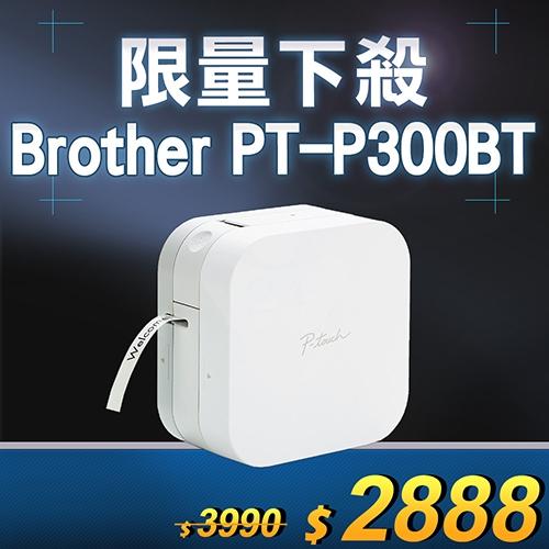 【限量下殺20台】Brother PT-P300BT 智慧型手機專用標籤機