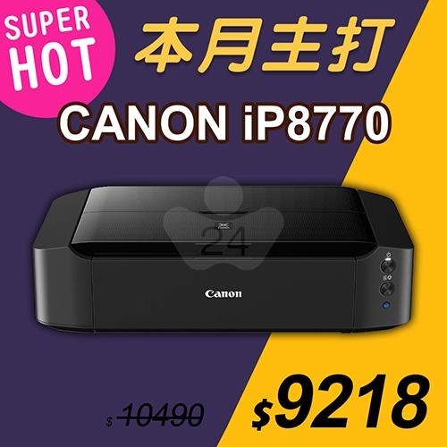 【本月主打】Canon PIXMA iP8770 A3+噴墨相片印表機