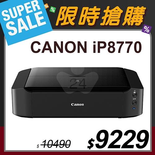 【限時搶購】Canon PIXMA iP8770 A3+噴墨相片印表機