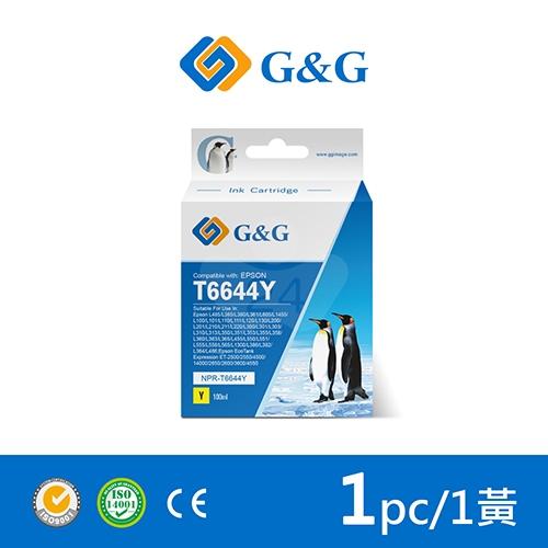 【G&G】for EPSON T664400 (100ml) 黃色相容連供墨水