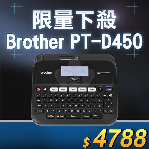 【限量下殺30台】Brother PT-D450 專業型單機/電腦連線兩用背光螢幕標籤機