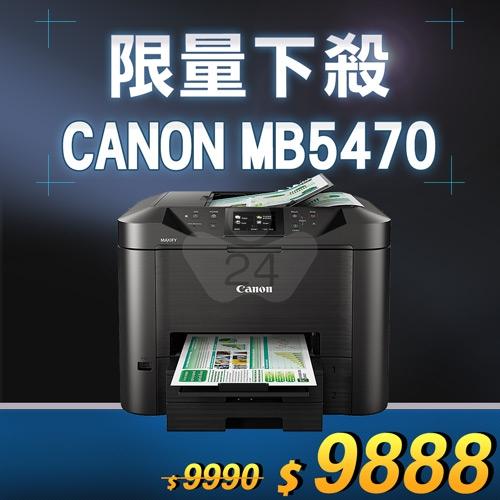 【限量下殺10台】Canon MAXIFY MB5470 商用傳真多功能複合機