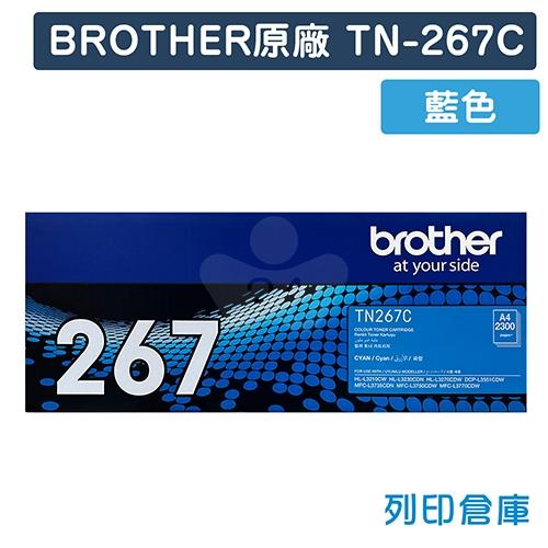 BROTHER TN-267C / TN267C 原廠藍色高容量碳粉匣