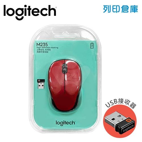 Logitech 羅技 M235無線滑鼠-紅(USB接收器)