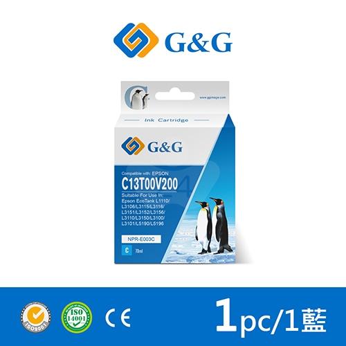 【G&G】for EPSON T00V200 (70ml) 藍色相容連供墨水