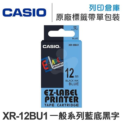 CASIO XR-12BU1 一般系列藍底黑字標籤帶(寬度12mm)