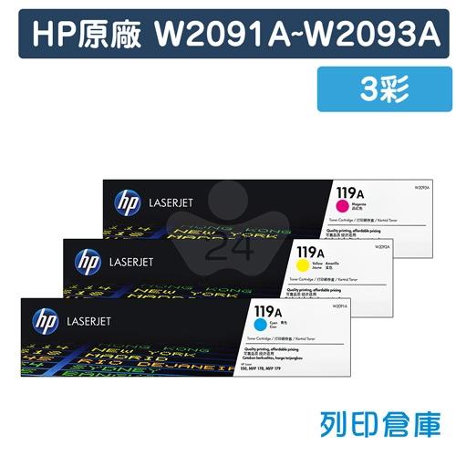 HP W2091A/W2092A/W2093A (119A) 原廠碳粉匣組 (3彩)