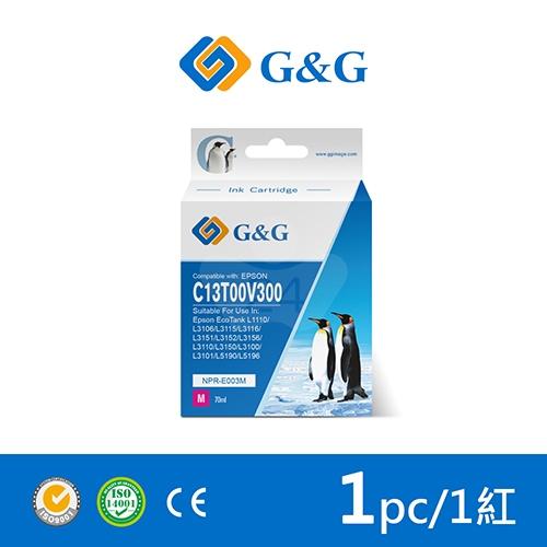 【G&G】for EPSON T00V300 (70ml) 紅色相容連供墨水