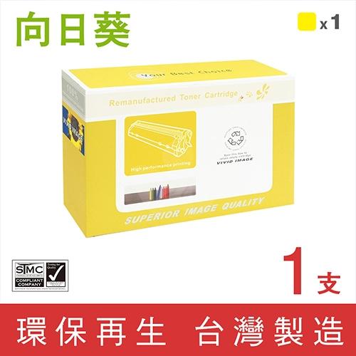 向日葵 for HP CE342A (651A) 黃色環保碳粉匣