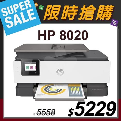 【限時搶購】HP OfficeJet Pro 8020 多功能事務機