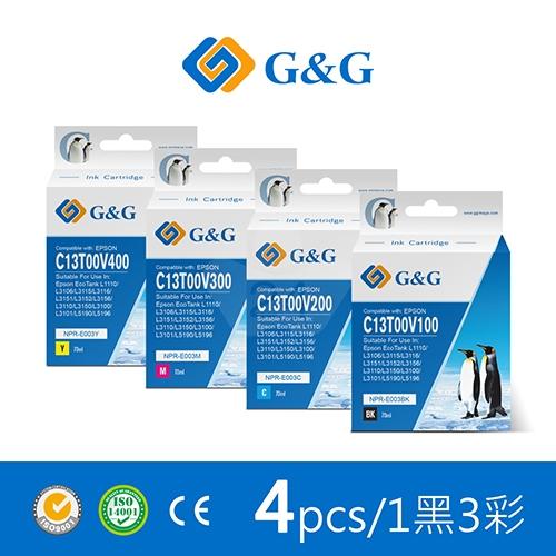 【G&G】for EPSON T00V100/T00V200/T00V300/T00V400 相容連供墨水超值組(1黑3彩)
