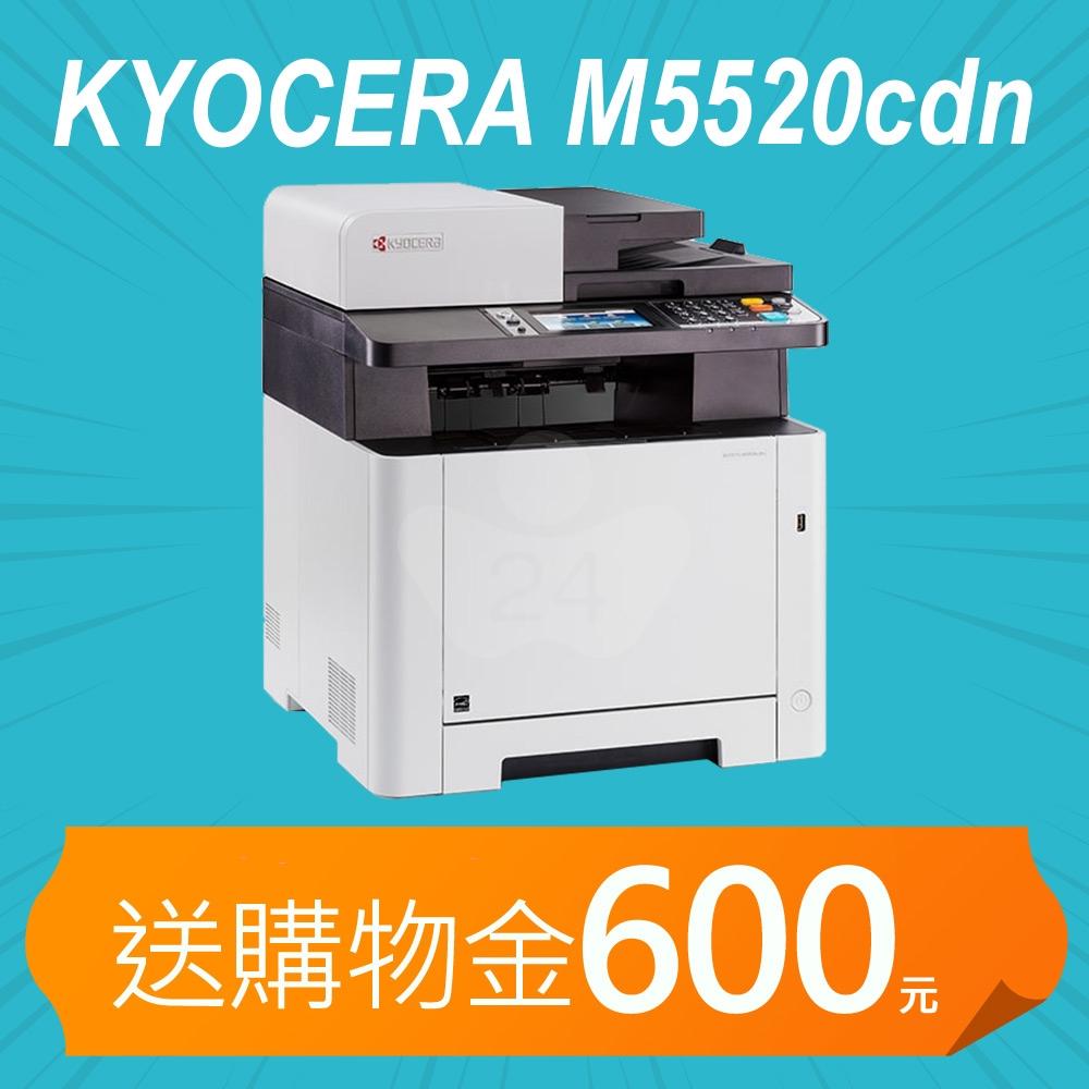 【獨加送購物金1000元】KYOCERA ECOSYS M5520cdn A4 彩色雷射多功能複合機