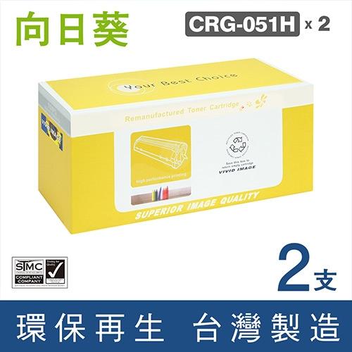 向日葵 for CANON CRG-051H BK / CRG051HBK (051 H) 黑色高容量環保碳粉匣 / 2黑超值組