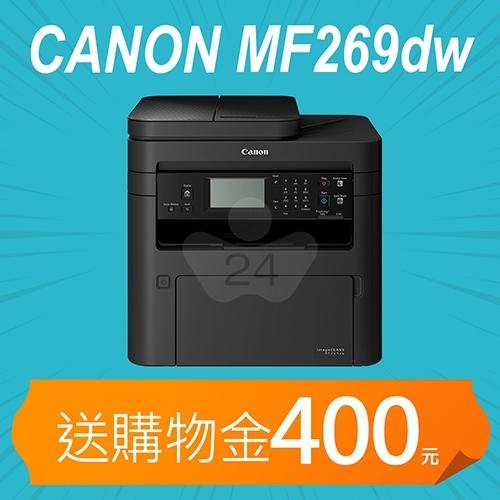 【加碼送購物金400元】Canon imageCLASS MF269dw A4黑白雷射印表機