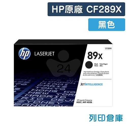 HP CF289X (89X) 原廠高容量黑色碳粉匣