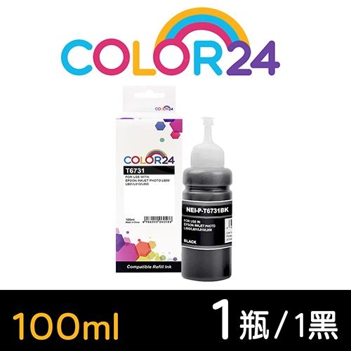 【COLOR24】for EPSON T673100 (100ml) 黑色相容連供墨水