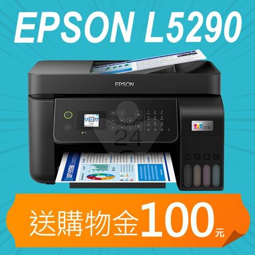 【加碼送購物金100元】EPSON L5290 雙網四合一智慧遙控傳真連續供墨複合機