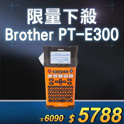 【限量下殺30台】Brother PT-E300 工業用手持式線材標籤機