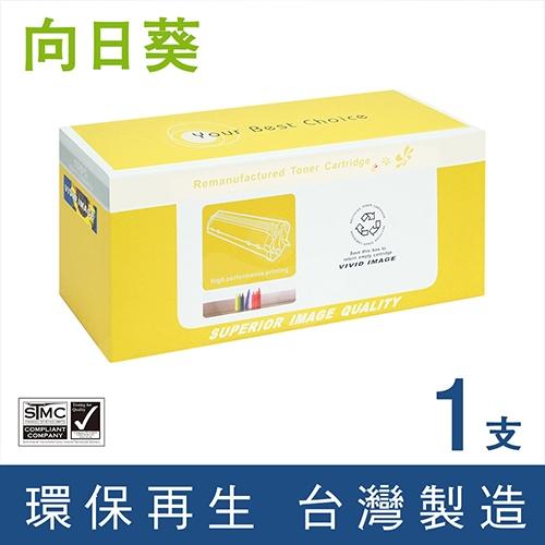 向日葵 for CANON CRG-051 BK / CRG051BK (051) 黑色環保碳粉匣