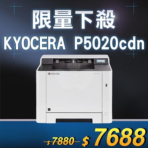 【限量下殺20台】KYOCERA ECOSYS P5020cdn A4彩色雷射印表機