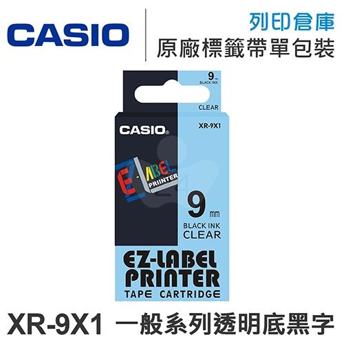 CASIO XR-9X1 一般系列透明底黑字標籤帶(寬度9mm)