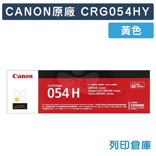 CANON CRG-054H Y/ CRG0-54HY (054 H) 原廠黃色高容量碳粉匣