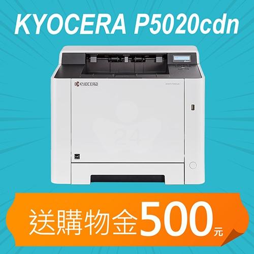 【獨加送購物金500元】KYOCERA ECOSYS P5020cdn A4彩色雷射印表機