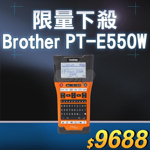 【限量下殺20台】Brother PT-E550W 工業用手持式 單機/電腦 兩用線材標籤機