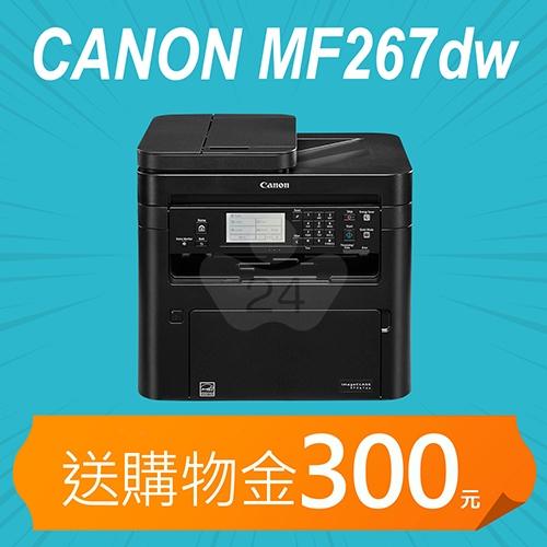【加碼送購物金300元】Canon imageCLASS MF267dw A4黑白雷射傳真事務機