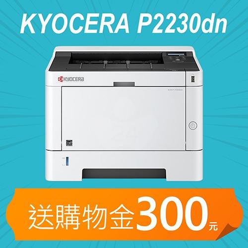 【獨加送購物金300元】KYOCERA ECOSYS P2230dn A4黑白雷射印表機