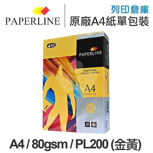 PAPERLINE PL200 金黃色彩色影印紙 A4 80g (單包裝)