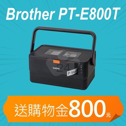 【加碼送購物金1200元】Brother PT-E800T 套管/標籤 雙列印模組 兩用線材標籤機