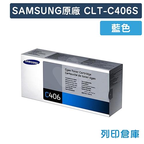 【全新福利品】SAMSUNG CLT-C406S 原廠藍色碳粉匣