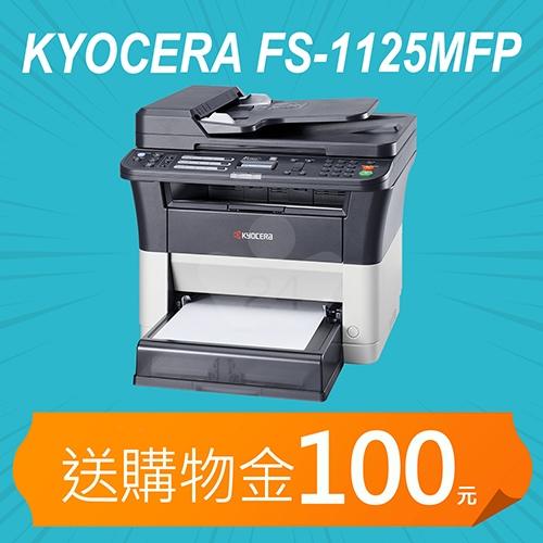 【獨加送購物金100元】KYOCERA ECOSYS FS-1125MFP A4黑白雷射複合機