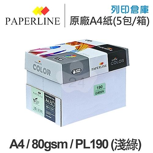 PAPERLINE PL190 淺綠色彩色影印紙 A4 80g (5包/箱)