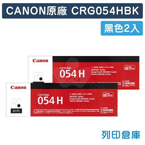 CANON CRG-054H BK/ CRG-054HBK (054 H) 原廠黑色高容量碳粉匣超值組 (2黑)