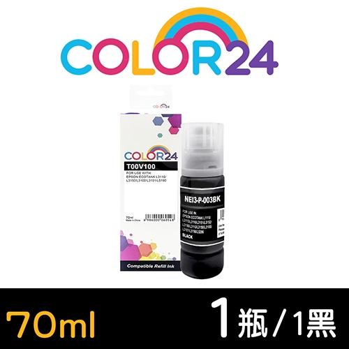 【COLOR24】for EPSON T00V100 (70ml) 黑色相容連供墨水
