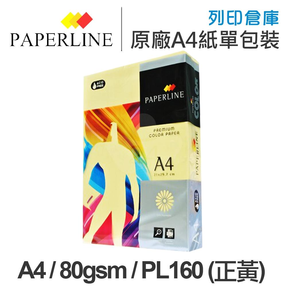 PAPERLINE PL160 正黃色彩色影印紙 A4 80g (單包裝)