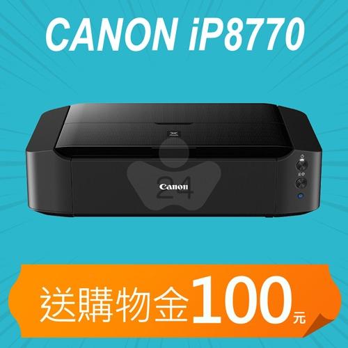 【加碼送購物金300元】Canon PIXMA iP8770 A3+噴墨相片印表機