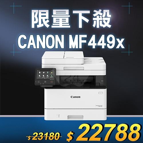 【限量下殺10台】Canon imageCLASS MF449x A4黑白雷射多功能事務機