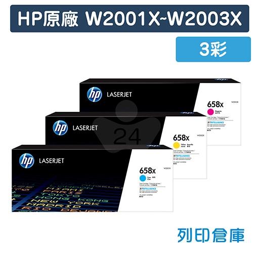 HP W2001X/W2002X/W2003X (658X) 原廠高容量碳粉匣組 (3彩)
